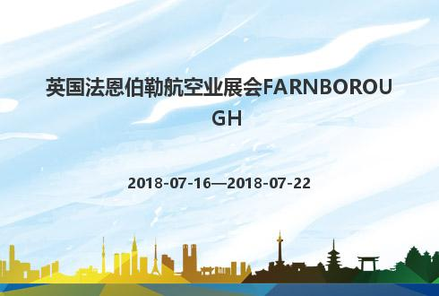 英国法恩伯勒航空业展会FARNBOROUGH