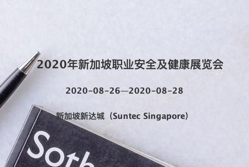 2020年新加坡职业安全及健康展览会