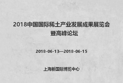 2018中国国际稀土产业发展成果展览会暨高峰论坛