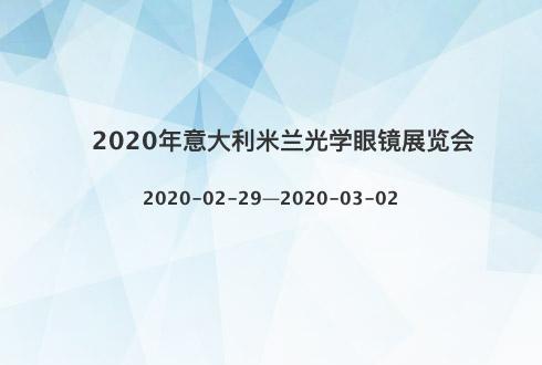 2020年意大利米兰光学眼镜展览会