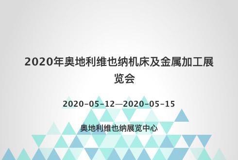 2020年奥地利维也纳机床及金属加工展览会
