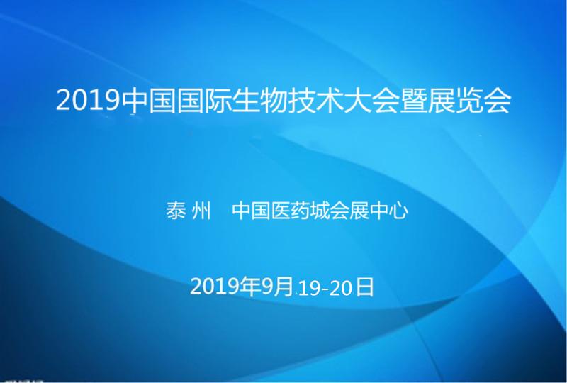 2019中国国际生物技术大会暨展览会