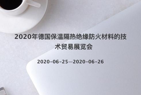 2020年德国保温隔热绝缘防火材料的技术贸易展览会