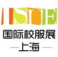 ISUE上海国际校服·园服展