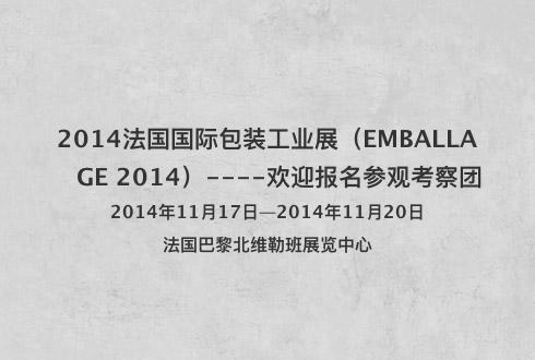 2014法国国际包装工业展(EMBALLAGE 2014)----欢迎报名参观考察团