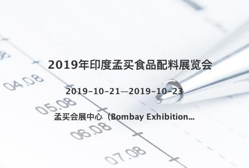 2019年印度孟买食品配料展览会