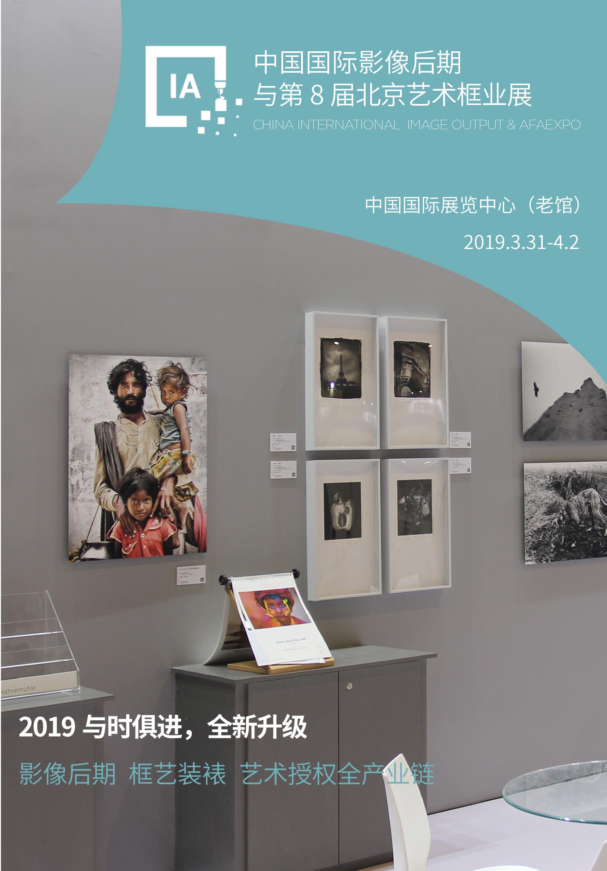 2019第八届中国北京艺术与框业展览会