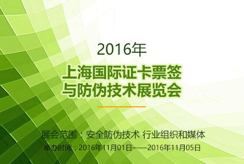 2016年上海国际证卡票签与防伪技术展览会
