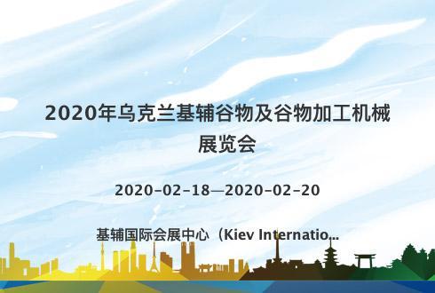 2020年烏克蘭基輔谷物及谷物加工機械展覽會