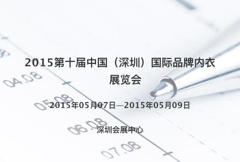 2015第十届中国(深圳)国际品牌内衣展览会