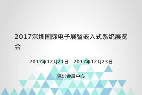 2017深圳国际电子展暨嵌入式系统展览会