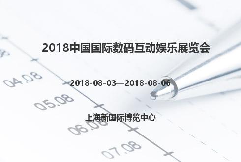 2018中国国际数码互动娱乐展览会