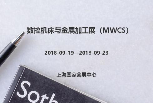 数控机床与金属加工展(MWCS)