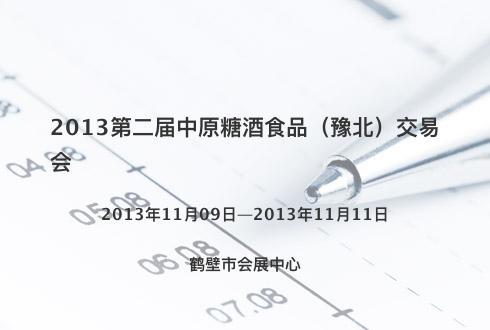2013第二届中原糖酒食品(豫北)交易会