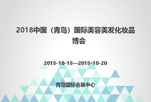 2018中国(青岛)国际美容美发化妆品博会