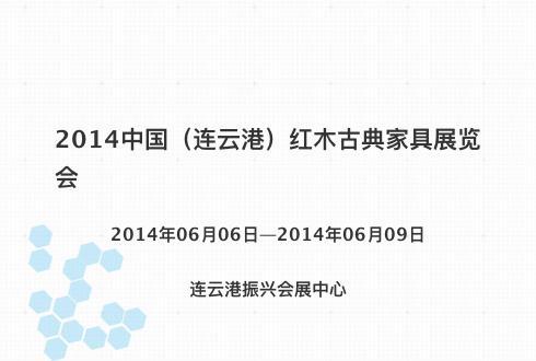 2014中国(连云港)红木古典家具展览会