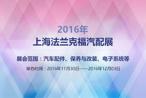 2016年上海法兰克福汽配展