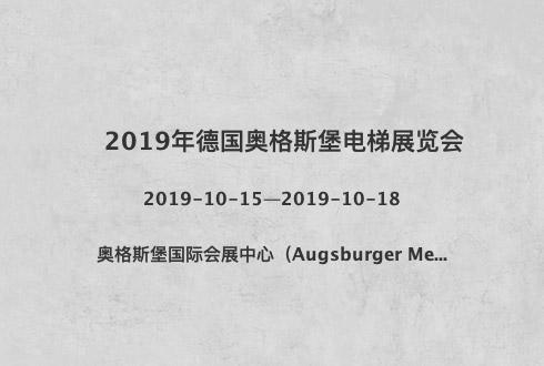2019年德国奥格斯堡电梯展览会