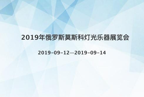 2019年俄罗斯莫斯科灯光乐器展览会
