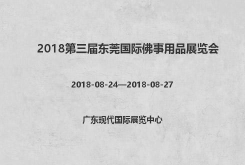 2018第三届东莞国际佛事用品展览会
