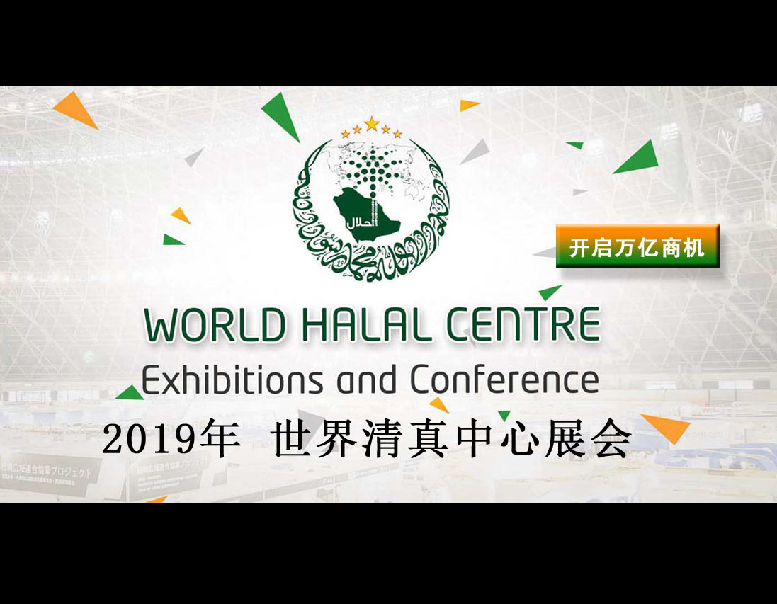 2019世界清真中心博览会