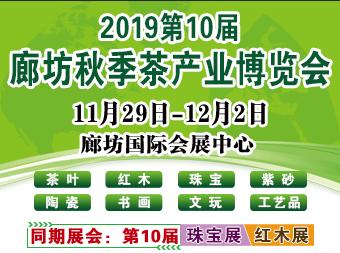 2019第10屆廊坊秋季茶產業博覽會