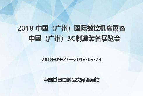2018 中国(广州)国际数控机床展暨中国(广州)3C制造装备展览会