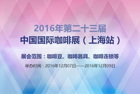 2016年中国国际咖啡展(上海站)