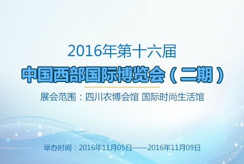 2016年四川第十六届中国西部国际博览会(二期)