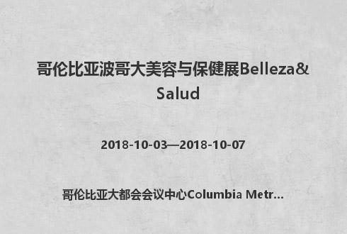 哥伦比亚波哥大美容与保健展Belleza&Salud