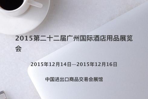 2015第二十二届广州国际酒店用品展览会