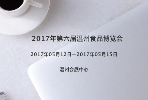 2017年第六届温州食品博览会