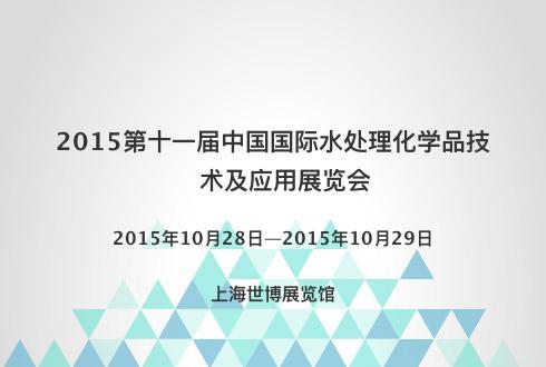 2015第十一届中国国际水处理化学品技术及应用展览会