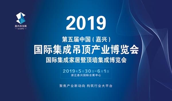 2019第五届中国(嘉兴)国际集成吊顶产业博览会