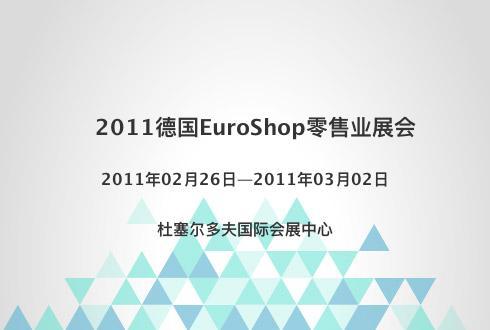 2011德国EuroShop零售业展会