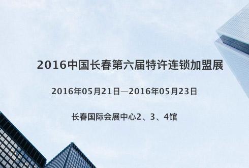 2016中国长春第六届特许连锁加盟展