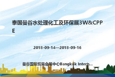 泰国曼谷水处理化工及环保展3W&CPPE