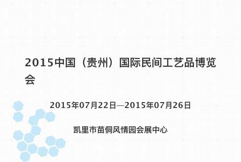 2015中国(贵州)国际民间工艺品博览会