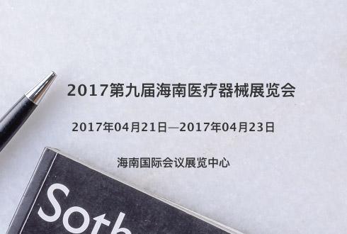 2017第九届海南医疗器械展览会