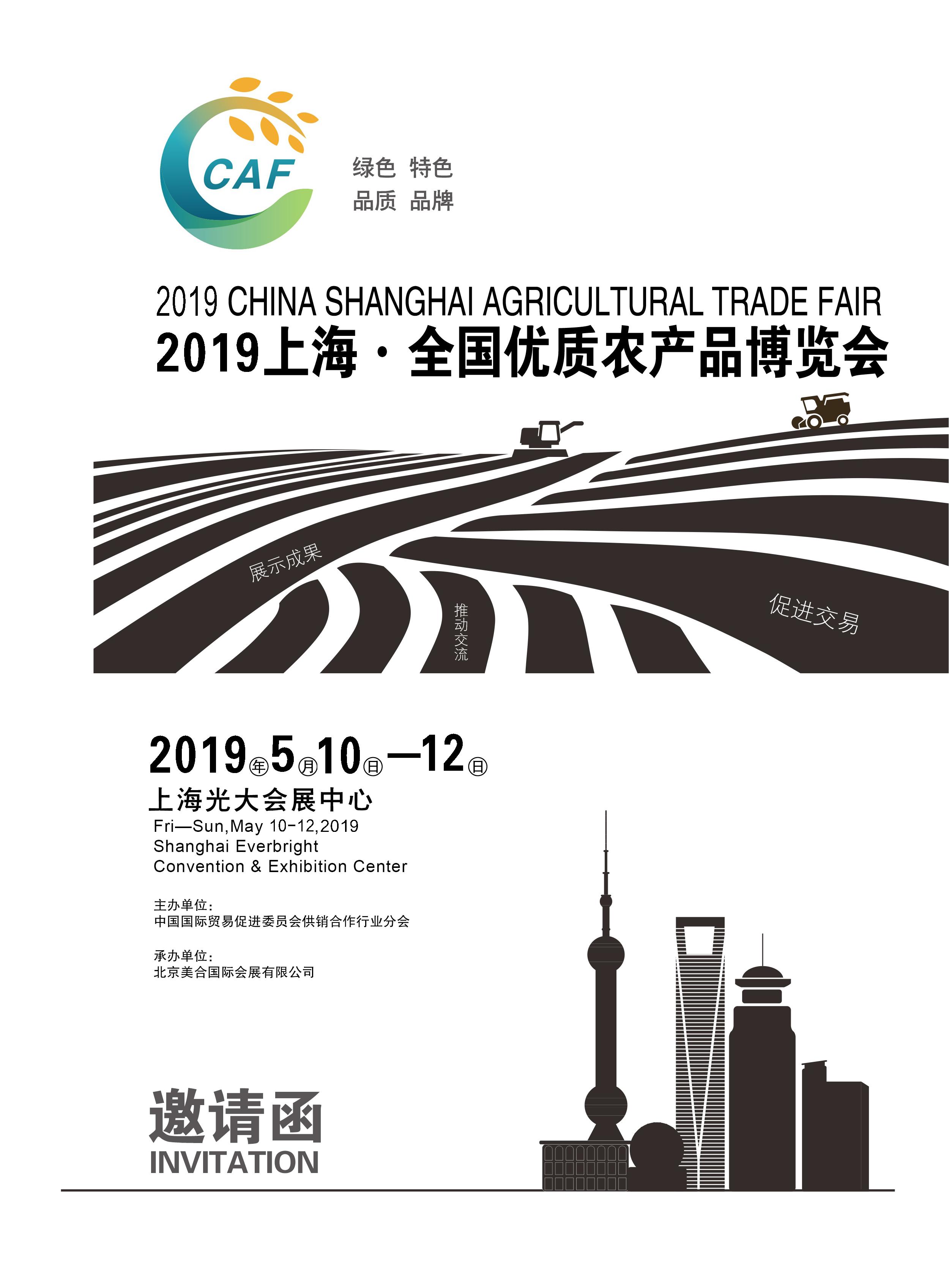 2019上海•全国优质农产品博览会
