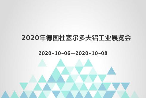 2020年德国杜塞尔多夫铝工业展览会