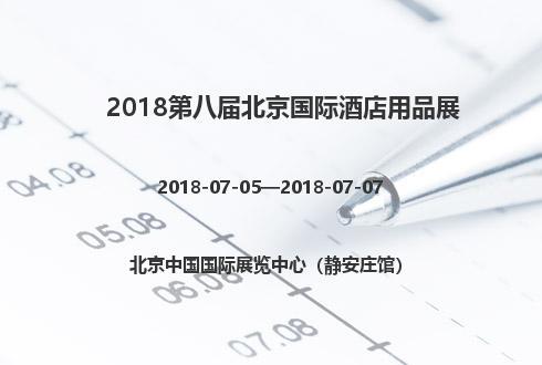 2018第八届北京国际酒店用品展