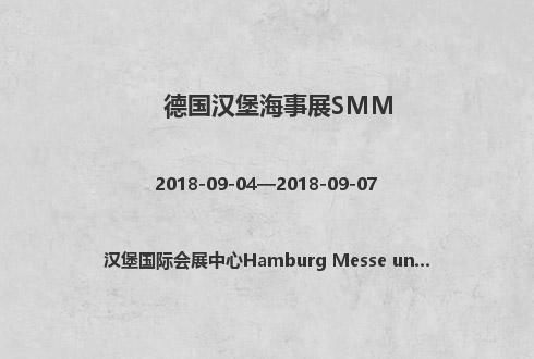 德国汉堡海事展SMM