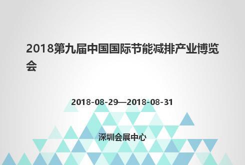 2018第九届中国国际节能减排产业博览会