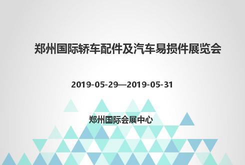 2019年郑州国际轿车配件及汽车易损件展览会