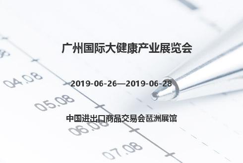 2019年广州国际大健康产业展览会