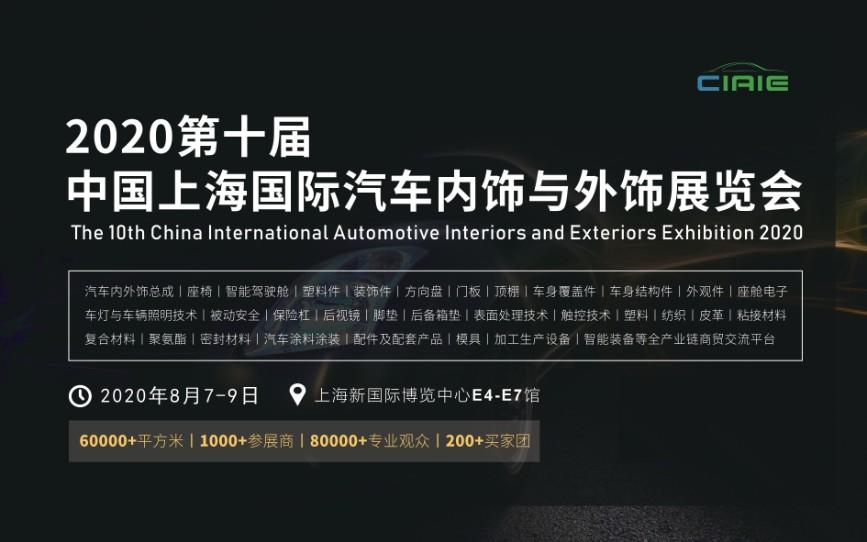 2020第十届中国上海国际汽车内饰与外饰展览会