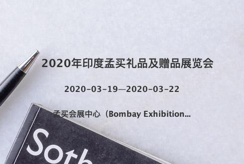 2020年印度孟买礼品及赠品展览会