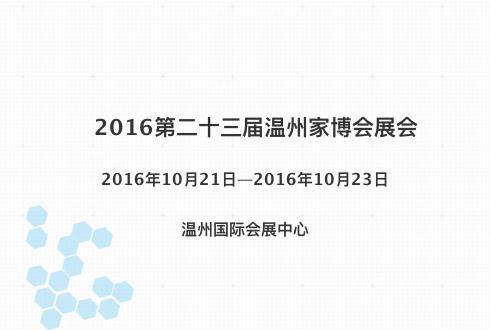 2016第二十三届温州家博会展会