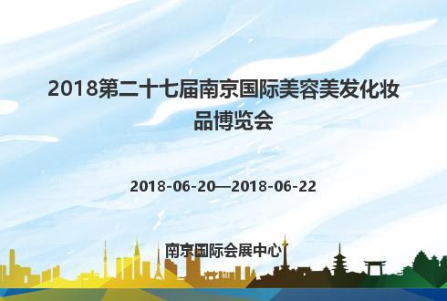2018第二十七届南京国际美容美发化妆品博览会